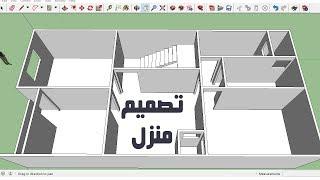 تصميم منزل 80 متر 9x9 اسكتش اب مستر ابوعلى Mr Abu Ali