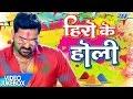 सबसे हिट होली गीत 2017 - Hero Ke Holi - Pawan Singh - JukeBOX - Bhojpuri Hit Holi Songs