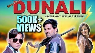 Dunali - Naveen Kant Dhigawa Ft. Arjun Singh | Mahi | Latest Haryanvi Songs Haryanavi 2018