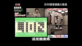 DERO密室游戏大脱逃第11集