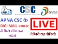[HINDI] How to Login APNA CSC DIGI MAIL Service || Digi Mail में कैसे लॉग इन करेगे ||