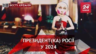 Ледібой Путін, Вєсті Кремля, 14 листопада 2018