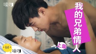 我的兄弟情人EP06 (My Bromance Part 1 with English Subtitles.) - 只有妳知道