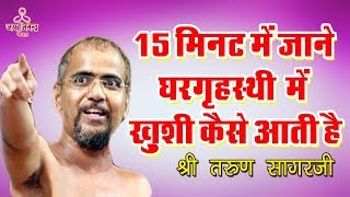 Download Kadve Pravachan Tarun Sagar ji, Jain Muni Tarun