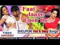 Faat Jaaye Choli Ho - Bhojpuri Hot & Sexy Songs | Superhit Bhojpuri | JUKEBOX