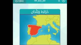 حل لغز خرائط وبلدان كلمات متقاطعة رشفه Free Download Video