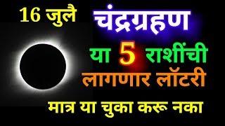 16-17 जुलै चंद्रग्रहण या 5 राशींची लागणार लॉटरी मात्र या चुका करू नका Chandra Grahan 16 July 2019