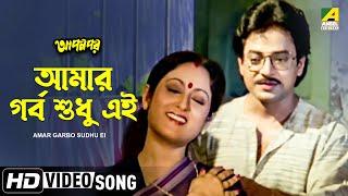 Download Jake Aami Bhulte Chai | Kumari Maa | Bengali Movie