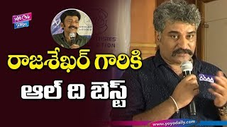 Rajiv Kanakala All the Best To Rajasekhar Kalki Movie | MAA Press Meet | YOYO Cine Talkies
