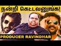 ″TV ல இருந்து வந்தவன்லாம் Sivakarthikeyan ஆகிட முடியுமா?″ Producer Ravindhar Chandrasekaran Angry