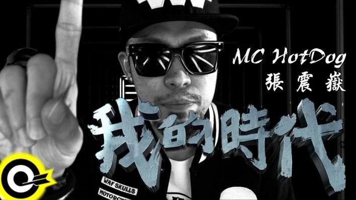 我的時代 - MC HotDog(feat.張震嶽)