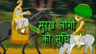 The List Of Fools   मुर्ख लोगों की सूचि   अकबर बीरबल की कहानी   बच्चों के लिए हिंदि मे