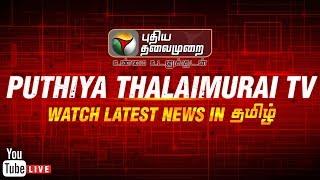 🔴LIVE: Puthiya Thalaimurai Live news Streaming   Election 2019   Pollachi   ADMK   DMK   Tamil News