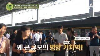 북한 유일의 국제역! 평양 기차역 내부 최초 공개~ l 이제 만나러 갑니다 370회