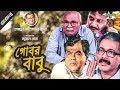 Gobor Babu | গোবর বাবু | Bangla Telefilm | Humayun Ahmed | Faruk Ahmed | Shohel Khan | Channel i TV