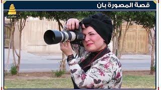 شابة عراقية من بابل تكسر حاجز الخجل لتعمل في مجال التصوير - قصة مؤثرة جدا