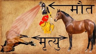 कैसे जन्मी थी ″मौत″ ? How Did Concept of 'Death' Come Into Existence | Do You Know???