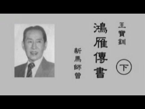 鴻雁傳書 (下) 新馬師曾 - YouTube