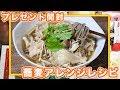 【プレゼント開封】あったか 蕎麦アレンジレシピ 2種類【kattyanneru】