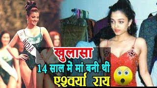 14साल की उम्र में ही मां बन गई थी एश्वर्या, बेटे ने किया दावा| Man claims he is Aishwarya Rai's son