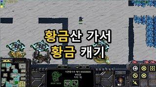 스타크래프트 리마스터 유즈맵 [황금산 가서 황금 캐기] Golden Mountain(Starcraft Remastered use map)