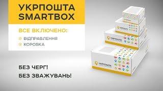 Укрпошта SmartBox