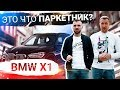 BMW X1 за 900 000 тыс руб, это ПАРКЕТНИК или УНИВЕРСАЛ?
