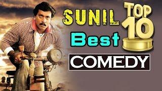 Sunil Top 10 Best Back to Back Comedy Scenes || Telugu Comedy Scenes