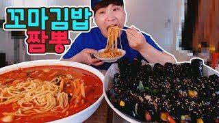 얼큰한 짬뽕과 꼬마김밥의 만남~!! 먹방 social eating Mukbang(Eating Show)