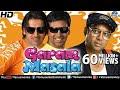Garam Masala (HD) Full Movie   Hindi Comedy Movies   Akshay Kumar Movies   Latest Bollywood Movies