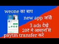 How to earn unlimited paytm cash || new app || refer code ; WT9ED