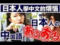 日本人學中文的煩惱 / 日本人の中国語あるある