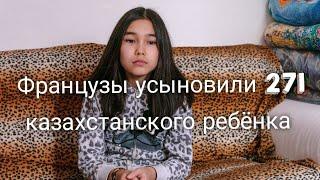 Французы усыновили 271 казахстанского ребёнка