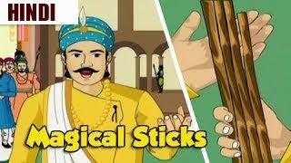 Akbar Birbal Moral Stories   The Magical Sticks   Animated Hindi Stories   Sunflower Kidz