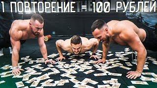 1 ПОВТОРЕНИЕ = 100 РУБЛЕЙ! (Кто Заберет ВСЕ?)