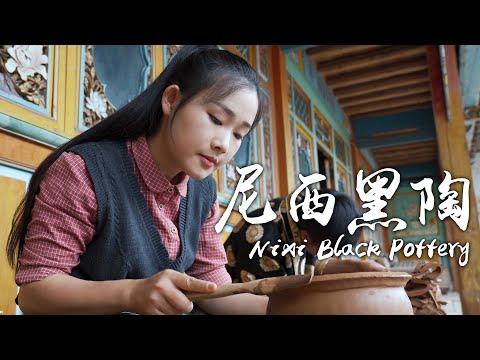 独一无二的藏族美味——尼西黑陶土鸡【滇西小哥】
