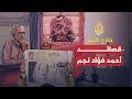 خارج النص- أحمد فؤاد نجم.. شاعر الثورة ومزعج السلطات