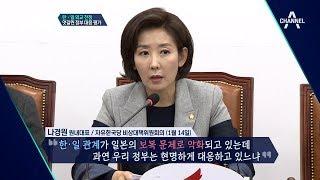 文 정부의 대응을 문제 삼은 나경원! 나경원의 발언이 부적절한 이유는? l 외부자들 106회
