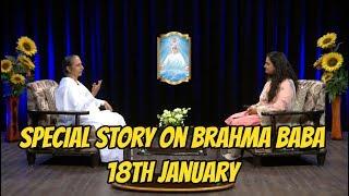 18th January | Brahma Baba Special | BK Anita Didi | Ep 01