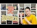 무비랑 같이 옷 정리해요!!👚👖 가지고있는 옷, 아이템 소개👒👜 | 김무비 KIM MOVIE