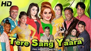 2017 NEW LATEST STAGE DRAMA - TERE SANG YAARA (FULL STAGE DRAMA) - HI-TECH MUSIC