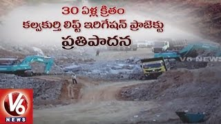 Special Report On Kalwakurthy Lift Irrigation Project Works | Mahabubnagar | V6 News