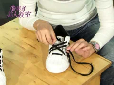 FG美人教室/ 花式綁鞋帶之菱格紋綁法 - YouTube
