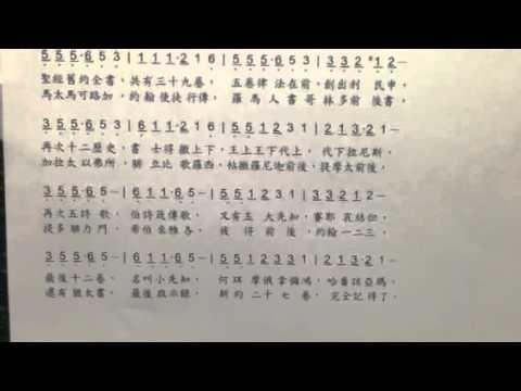 聖經目錄歌 - YouTube