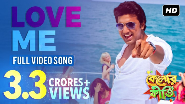 maxresdefault - Love Me Kelor Kirti Kolkata Movie Song  2016 Download