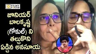 Anchor Anasuya Gets very Emotional about Junior Balakrishna Gokul || Drama Juniors Fame