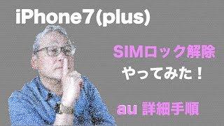 SIMロック解除手順/au iPhone7plus SIMロック解除してみた!