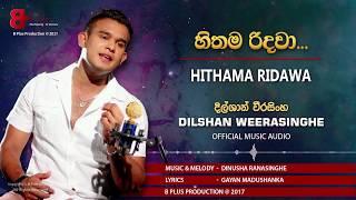 හිතම රිදවා | Hithama Ridawa - Dilshan Weerasinghe