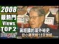 蔣經國的黨外秘史 從小蔣死前18天談起.. 2008年 第0230集 2200 關鍵時刻