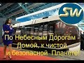 SkyWay. Транспорт России 2017. Аншлаг на стенде 08.12.17. Реальный трехсекционный юникар!